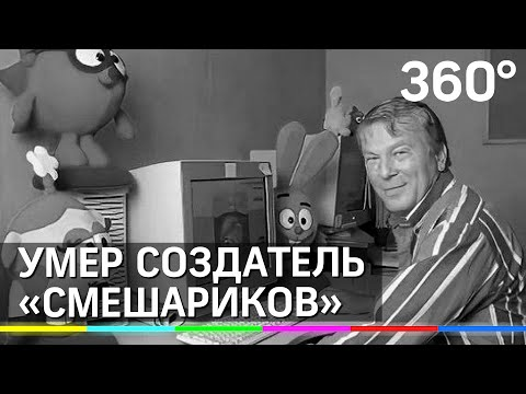 Умер создатель «Смешариков» Анатолий Прохоров. Его называют отцом российской анимации