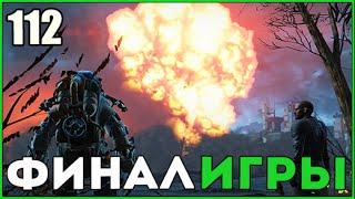 Fallout 4  Финал и Концовка Игры за Институт  Прохождение Часть 112