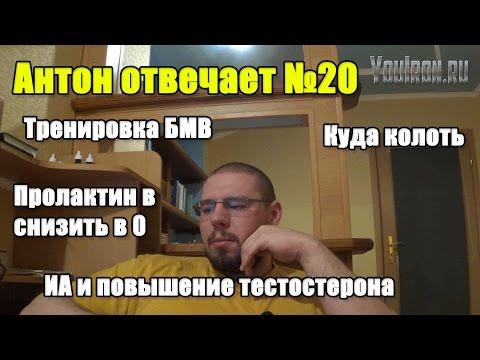 Антон Отвечает №20 Пролактин в ноль. Ингибиторы ароматазы и повышение теста. Куда колоть?