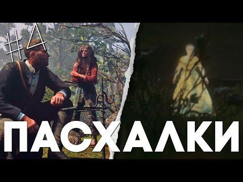 ЕЩЕ 10 ПАСХАЛОК и СЕКРЕТОВ в RED DEAD REDEMPTION 2 #4 [Easter Eggs] thumbnail