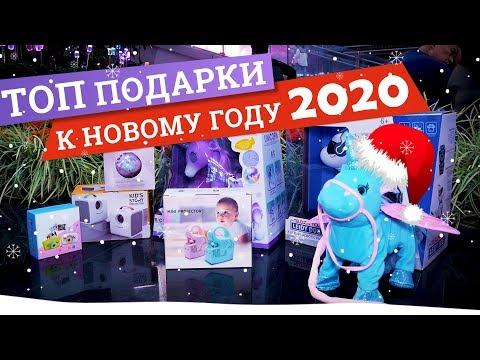 Подарки на новый год 2020 - лучшие трендовые товары 2019 года для детей и не только