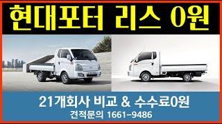 포터2리스 화물차렌트 특판견적비교 최저가격 대공개 현대…