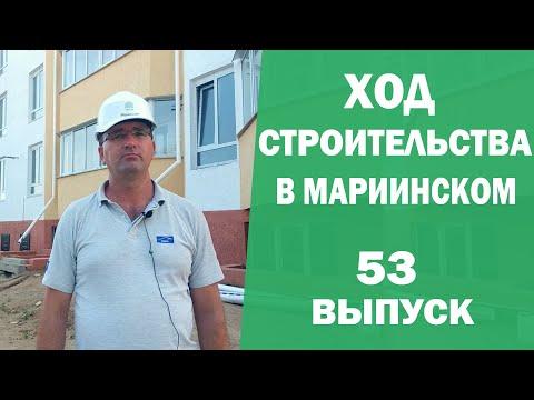 Ход строительства ЖК «Мариинский» Видеоблог №53