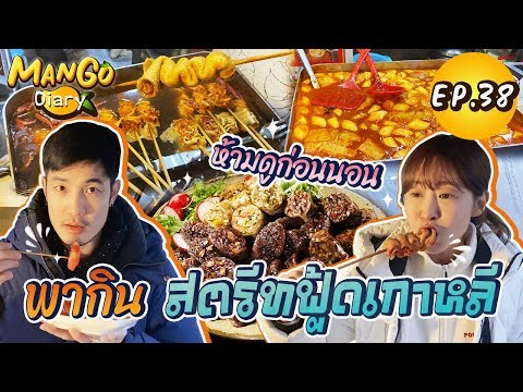 Mango Diary l Ep.38 มะม่วงหิว! seoul พากินร้านสตรีทฟู้ดที่เกาหลี