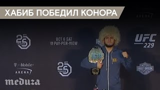 Хабиб Нурмагомедов победил Конора Макгрегора