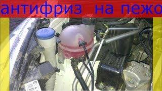 видео Замена охлаждающей жидкости на Пежо 206