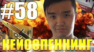 КЕЙСОПЕННИНГ #58 - CSGO - Я ВАНГА