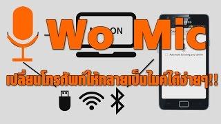 Wo Mic - เปลี่ยนโทรศัพท์มือถือให้กลายเป็นไมค์ได้ง่ายๆ!! #แนะนำสำหรับคนไม่มีไมค์ใช้งาน