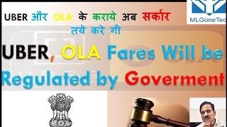 Gambar cover UBER and OLA Fares will be Regulated by Goverment | UBER और OLA के कराये अब सर्कार तये करे गी