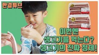 [한결튜브]이번엔 생고기? 삼겹살 OOOO를 먹어보자!