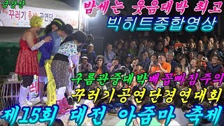 💗품바여왕 버드리💗2017년9월23일 제15회  대전 아줌마 축제  야간