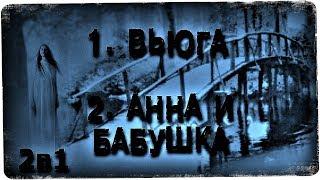 СТРАШНЫЕ ИСТОРИИ (2в1): 1. ВЬЮГА, 2. АННА И БАБУШКА