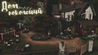 Дом трех поколений   Строительство   Sims 4