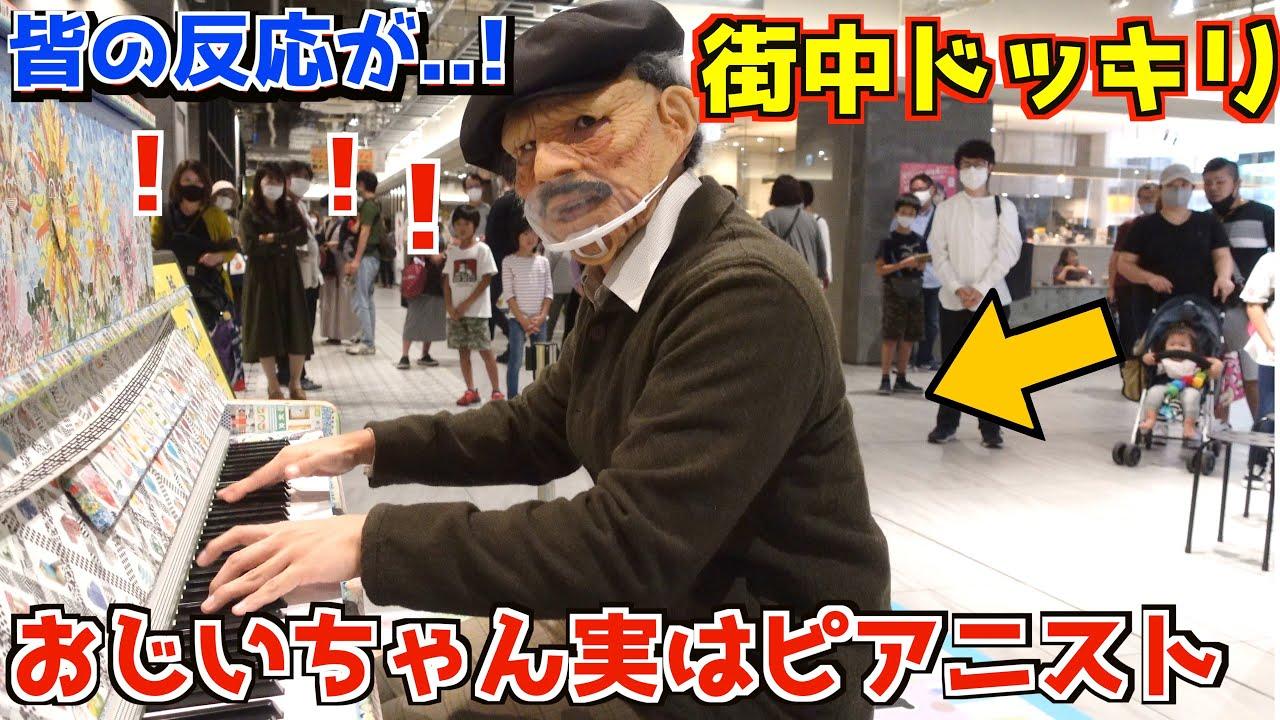 【ピアノドッキリ】街でおじいちゃんのフリして突然超絶技巧演奏をはじめたら大変なことになった(ストリートピアノ】ショパンエチュード10-4/Chopin etude