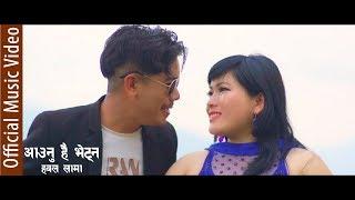 Aaunu Hai Bhetna Hawal Lama Official Music Video   New Nepali Selo Pop Song 2074/2017