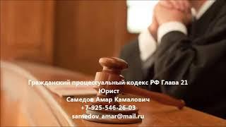 Гражданский процессуальный кодекс  РФ Глава 21 ПРОТОКОЛЫ(, 2017-08-30T18:44:47.000Z)