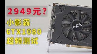 【Fun科技】3K不到的小影霸1080能不能买?超频能上天么?