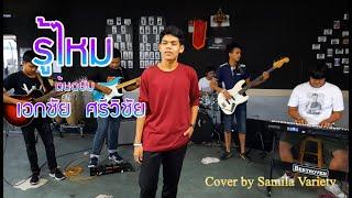 รู้ไหม : เอกชัย ศรีวิชัย Cover by Samila Variety Band 4K