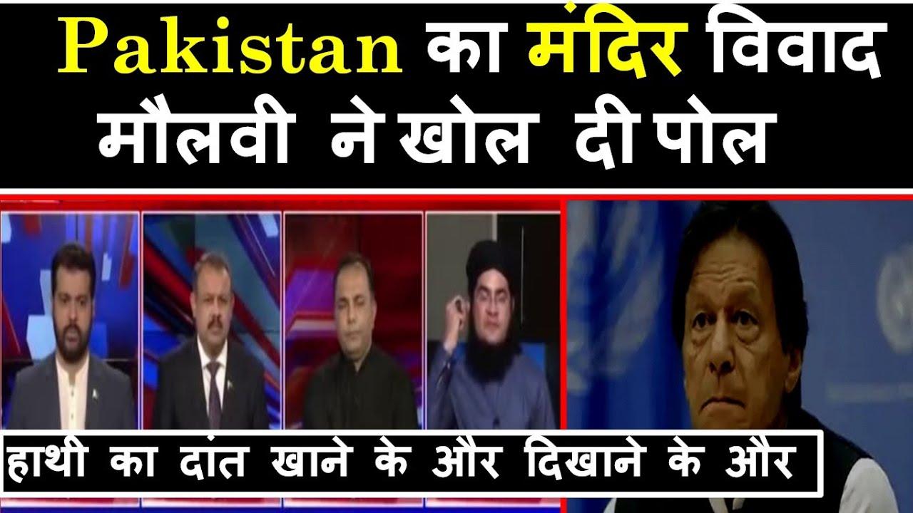 Krishna's Mandir Pakistan India News Online  Pak media on India latest   Pak media on India China