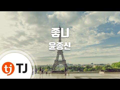 [TJ노래방] 좋니 - 윤종신 / TJ Karaoke