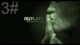 Outlast: Whistleblower Прохождение. 3#. Псих-Жених. Финал!