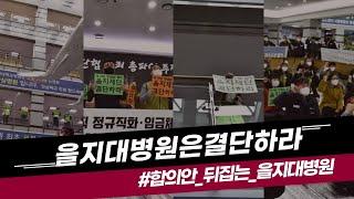 [부산대병원노동조합] 대전을지 파업투쟁을 지지합니다