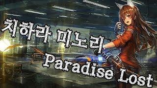 치하라 미노리 - Paradise Lost