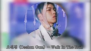 오션검 osshun gum walk in the rain 1시간