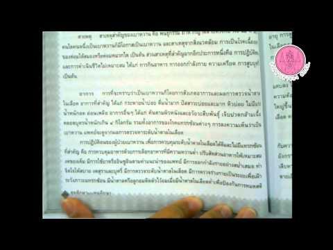 วิชาสุขศึกษาและพลศึกษา ม 3 Part 5