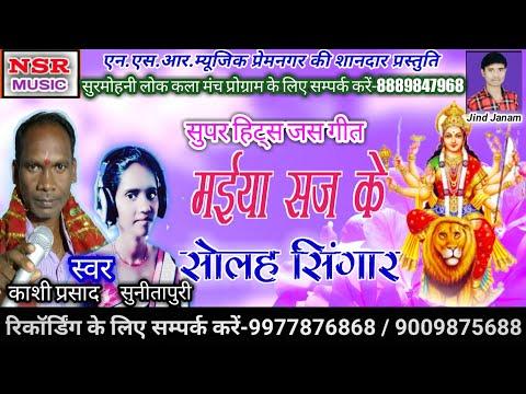 Kashi Prasad, Sunita CG Bhakti Saj Ke Solah Singar
