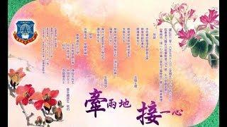 Publication Date: 2018-05-18 | Video Title: 廣東道官立小學香港即時串流