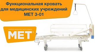 МЕТ 3-01 New Кровать медицинская функциональная четырехсекционная винтовая(Подробное описание данной модели вы можете найти на нашем сайте http://www.met.ru/goods/9687/ Медицинская функциональна..., 2016-03-30T14:58:01.000Z)
