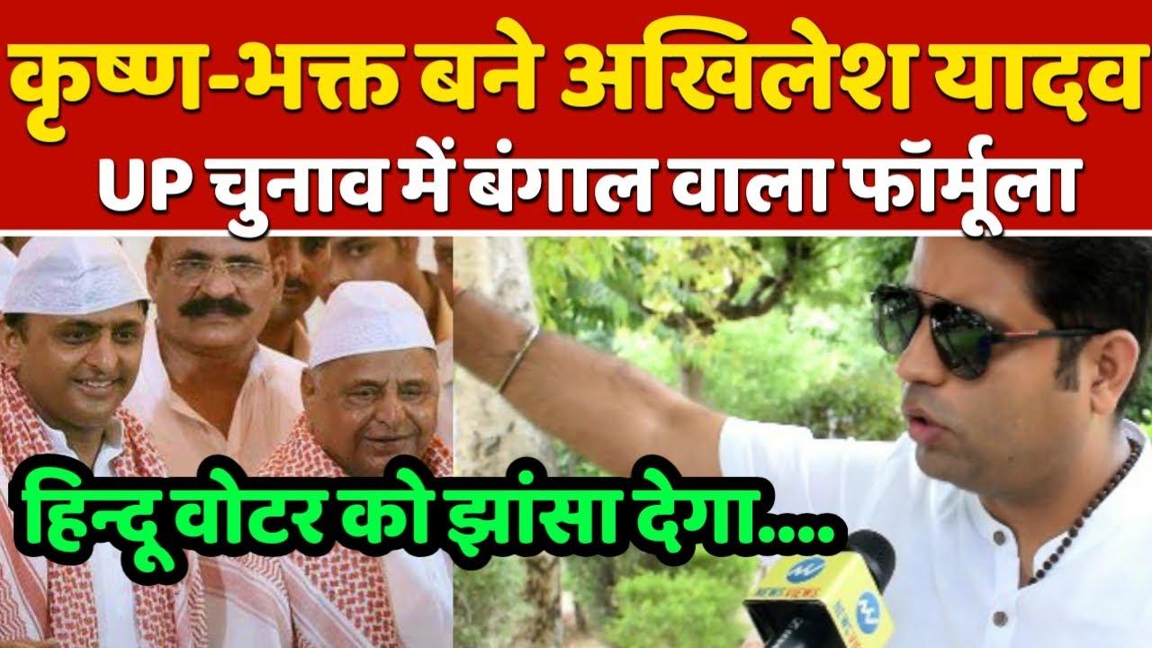 कृष्ण-भक्त बना Akhilesh Yadav.. बंगाल वाले फॉर्मूले से जीतेगा UP ? Yogi Adityanath UP Election 2022