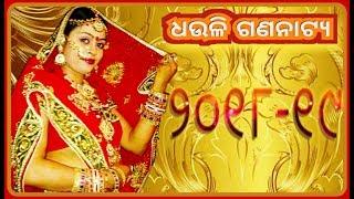 Odia Jatra 2018-19 || New Face For Jatra Dhauli Gananatya || Nacheiba Dhauli Nachiba Sara Odisha.