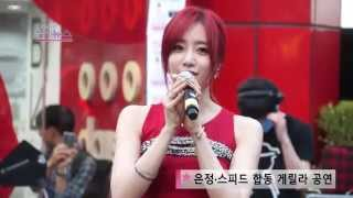 [OBS] 150531 T-ARA Eunjung (Elsie) & SPEED @ MBK Busking