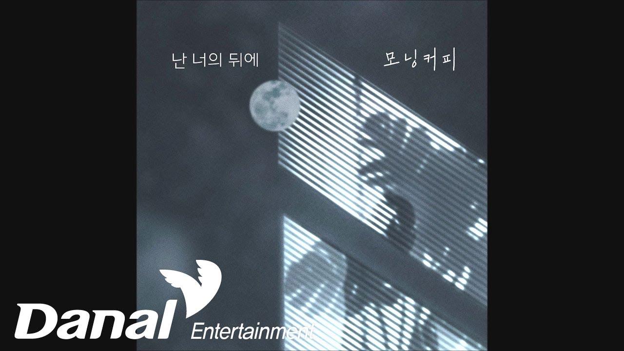 모닝커피 (Morning Coffee) - I am behind you (난 너의 뒤에)ㅣNo Matter What OST (누가 뭐래도 OST Part.7)