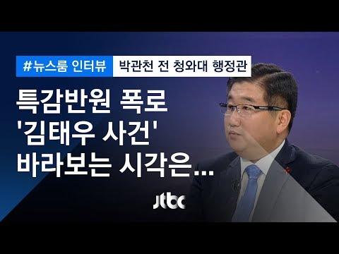 [인터뷰] '김태우 사건' 어떻게 바라보나…박관천 전 청와대 행정관 (2018.12.17)