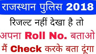 Rajasthan Police Result Check Only One Click