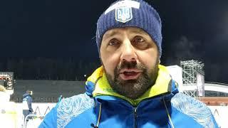 Андрей Прокунин, старший тренер украинских биатлонисток. Об итогах смешанной эстафеты на ЧЕ