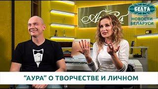 """""""Аура"""": как написать хит, отборы на Евровидение, семейная профессия // ПЕРСОНА"""
