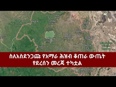 Voice of Amhara Daily  Ethiopia News March 27, 2018