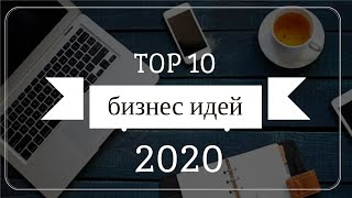 ТОП 10 Бизнес идей 2020 с нуля, которые может запустить каждый с нуля и с минимальными вложениями