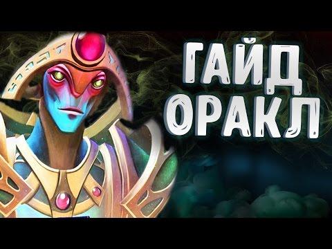 видео: ГАЙД НА ОРАКЛА ДОТА 2 - guide oracle dota 2