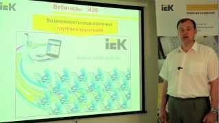 Новые технологии дистанционного обучения ГК ИЭК