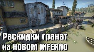 Раскидки гранат на INFERNO – Новый de_inferno в CS:GO (2016)
