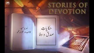 Hiqayat-e-Sidqo Wafa Ep 37- Maulana Abdul Basit Tariq