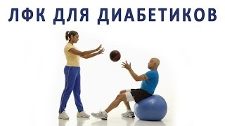 Польза ЛФК и упражнений при диабете 1 и 2 типа