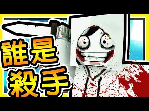 Minecraft 誰是殺手【Jeff 殺人魔】!! 凌晨 3:00 遇到⭐裂嘴男孩⭐ !! 警告【膽小勿入】!!