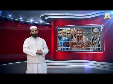 Maulana Anzar Shah Qasmi discharged in a terror case - Sachchi Baat 14