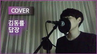 [쩌라동] 김동률 뺨치네ㅠㅜ 김동률(KIM DONG RYUL) - 답장(Reply) cover